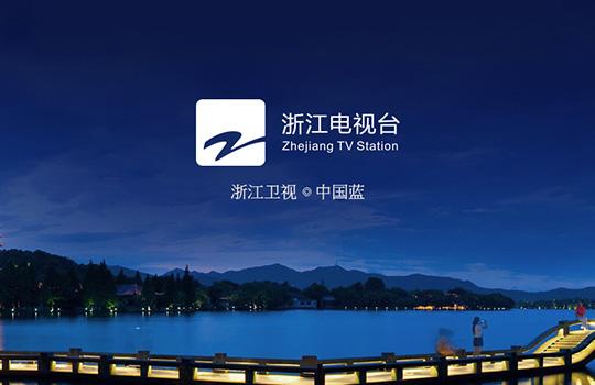 浙江電視臺LOGO設計